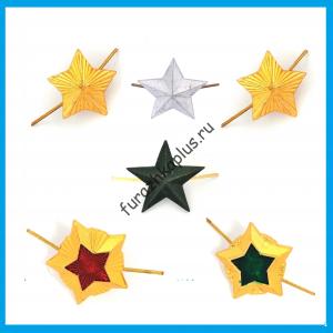 Звезды на погоны