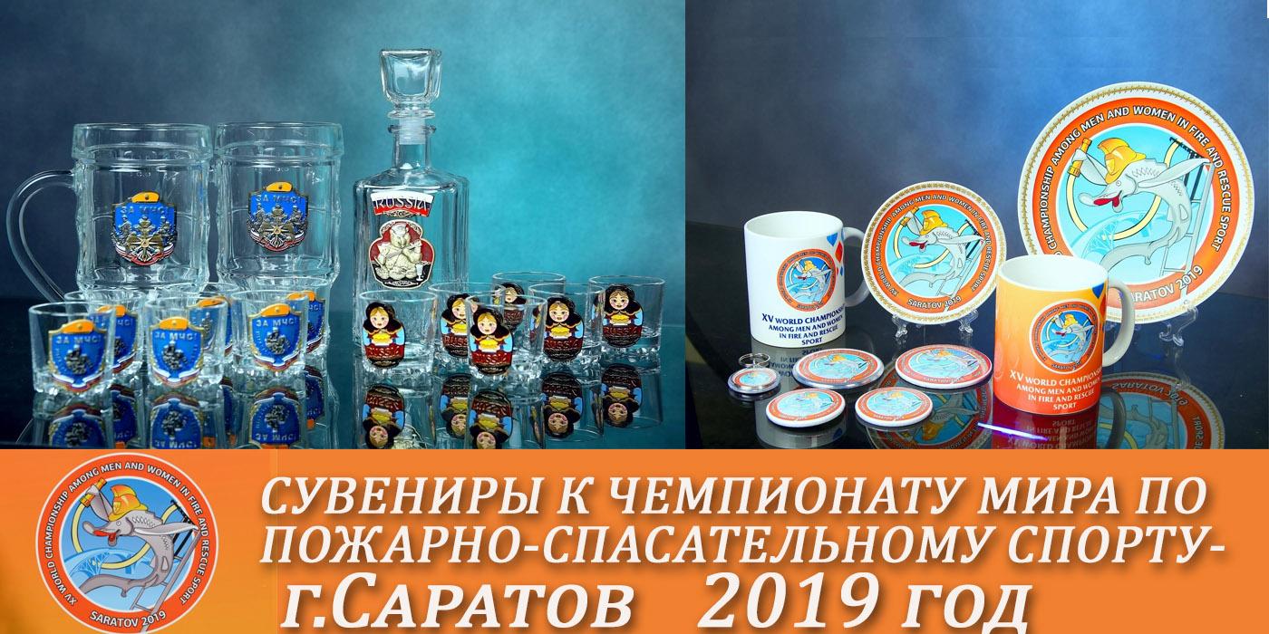 сувениры к ЧМ по пожарно-спасательному спорту — 2019