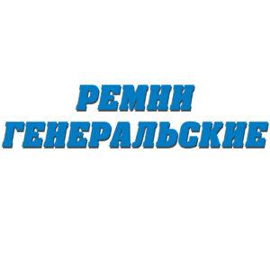 Ремни генеральские